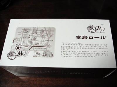 堂島ロール 外箱