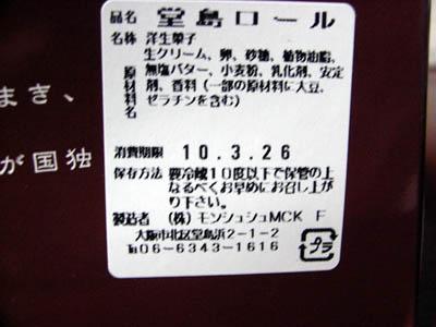 堂島ロール 詳細