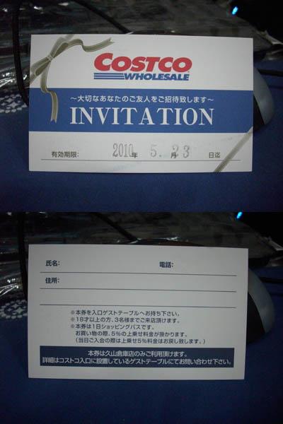 コストコ 招待カード