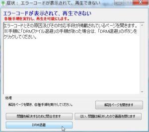 リセットツールの作業画面