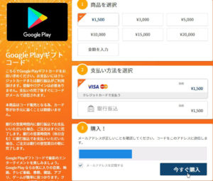 Googleプレイギフト